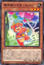 驚楽園の大使 <Bufo>【ノーマル】LIOV-JP007