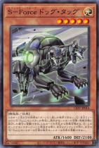 S−Force ドッグ・タッグ【ノーマル】LIOV-JP014