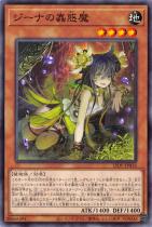 ジーナの蟲惑魔【ノーマル】LIOV-JP016