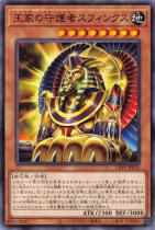 王家の守護者スフィンクス【ノーマル】LIOV-JP024
