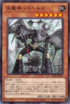 天魔神 シドヘルズ【ノーマル】LIOV-JP025