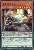 アンカモフライト【ノーマル】LIOV-JP026