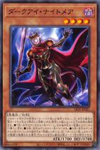 ダークアイ・ナイトメア【ノーマル】LIOV-JP027
