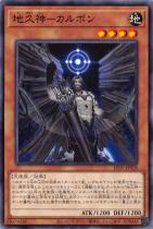 地久神-カルボン【ノーマル】LIOV-JP028