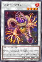スター・マイン【ノーマル】LIOV-JP038