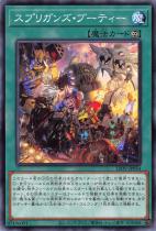 スプリガンズ・ブーティー【ノーマル】LIOV-JP054