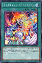 アメイズメント・スペシャルショー【ノーマル】LIOV-JP057