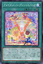 アメイズメント・プレシャスパーク【ノーマル】LIOV-JP058