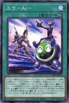 ユウ−Ai−【ノーマル】LIOV-JP061