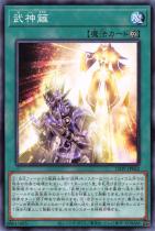 武神籬【ノーマル】LIOV-JP062