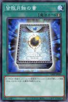 皆既月蝕の書【ノーマル】LIOV-JP064