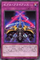 ゼアル・アライアンス【ノーマル】LIOV-JP067