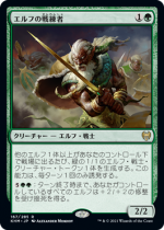 エルフの戦練者/Elvish Warmaster(KHM)【日本語】