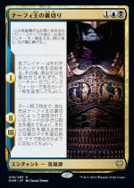 ナーフィ王の裏切り/King Narfi's Betrayal(KHM)【日本語】