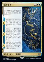 鴉の警告/The Raven's Warning(KHM)【日本語】