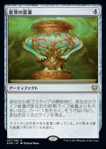 星界の霊薬/Cosmos Elixir(KHM)【日本語】