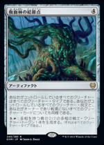 仮面林の結節点/Maskwood Nexus(KHM)【日本語】