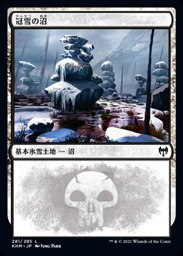 冠雪の沼/Snow-Covered Swamp(KHM)【日本語】