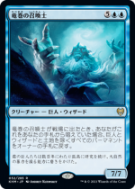 竜巻の召喚士/Cyclone Summoner(KHM)【日本語】