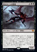 燃えルーンの悪魔/Burning-Rune Demon(KHM)【日本語】