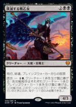 撲滅する戦乙女/Eradicator Valkyrie(KHM)【日本語】