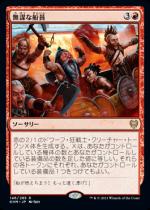 無謀な船員/Reckless Crew(KHM)【日本語】