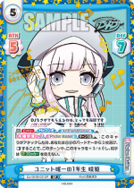 SP ユニット唯一の1年生 咲姫