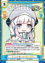RRR ユニット唯一の1年生 咲姫