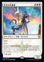 栄光の守護者/Glorious Protector(KHM)【日本語FOIL】