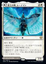 傑士の神、レーデイン/Reidane, God of the Worthy // Valkmira, Protector's Shield(KHM)【日本語FOIL】
