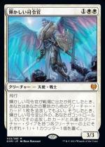 輝かしい司令官/Resplendent Marshal(KHM)【日本語FOIL】