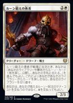 ルーン鍛えの勇者/Runeforge Champion(KHM)【日本語FOIL】
