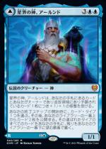 星界の神、アールンド/Alrund, God of the Cosmos // Hakka, Whispering Raven(KHM)【日本語FOIL】