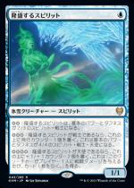 隆盛するスピリット/Ascendant Spirit(KHM)【日本語FOIL】