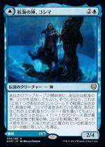 航海の神、コシマ/Cosima, God of the Voyage // The Omenkeel(KHM)【日本語FOIL】