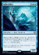 竜巻の召喚士/Cyclone Summoner(KHM)【日本語FOIL】