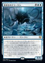 氷砕きのクラーケン/Icebreaker Kraken(KHM)【日本語FOIL】