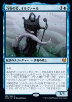 万物の姿、オルヴァール/Orvar, the All-Form(KHM)【日本語FOIL】