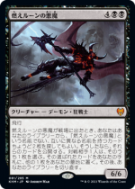燃えルーンの悪魔/Burning-Rune Demon(KHM)【日本語FOIL】