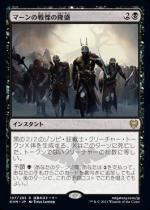 マーンの戦慄の隆盛/Rise of the Dread Marn(KHM)【日本語FOIL】