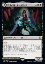 恐怖の神、ターグリッド/Tergrid, God of Fright // Tergrid's Lantern(KHM)【日本語FOIL】