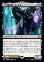嘘の神、ヴァルキー/Valki, God of Lies // Tibalt, Cosmic Impostor(KHM)【日本語FOIL】