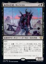 血空の主君、ヴェラゴス/Varragoth, Bloodsky Sire(KHM)【日本語FOIL】