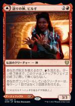 語りの神、ビルギ/Birgi, God of Storytelling // Harnfel, Horn of Bounty(KHM)【日本語FOIL】
