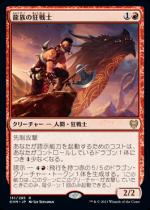 龍族の狂戦士/Dragonkin Berserker(KHM)【日本語FOIL】