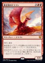 黄金架のドラゴン/Goldspan Dragon(KHM)【日本語FOIL】
