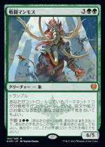 戦闘マンモス/Battle Mammoth(KHM)【日本語FOIL】
