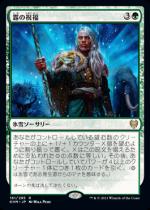 霜の祝福/Blessing of Frost(KHM)【日本語FOIL】