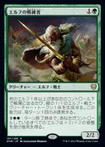 エルフの戦練者/Elvish Warmaster(KHM)【日本語FOIL】