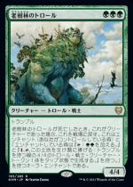 老樹林のトロール/Old-Growth Troll(KHM)【日本語FOIL】
